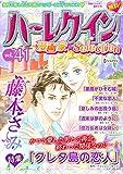 ハーレクイン 漫画家セレクション vol.41 (ハーレクインコミックス)