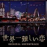 世界一難しい恋 オリジナル・サウンドトラック