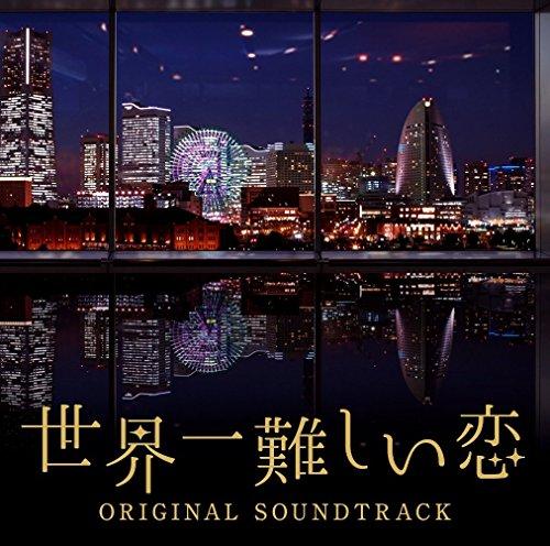 世界一難しい恋 オリジナル・サウンドトラック - ワンミュージック