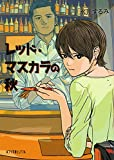 (P[な]3-2)レッド・マスカラの秋 (ポプラ文庫ピュアフル)