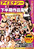 アイエナジー2011年度下半期作品集 [DVD]
