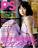 PS (ピーエス) 2009年 07月号 [雑誌]