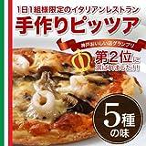 本格イタリアンピッツァ5枚セット【ピザ/クリスピータイプ/薄ピザ/冷凍】