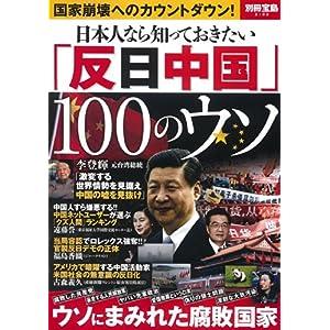 日本人なら知っておきたい「反日中国」100のウソ (別冊宝島 2193)