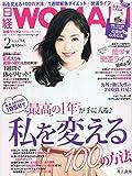日経WOMAN(ウーマン)2015年2月号[雑誌]
