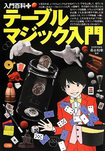 テーブルマジック入門 (入門百科+)