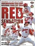 BBM 2014 広島東洋カープカードセット 「RED SENSATION」 BOX