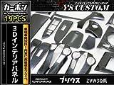 プリウス ZVW 30 19p インテリアパネル/カーボン 柄 3D 立体