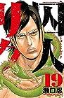 囚人リク 第19巻 2014年10月08日発売