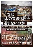なぜ日本の災害復興は進まないのか―ハンガリー赤泥流出事故の復興政策に学ぶ