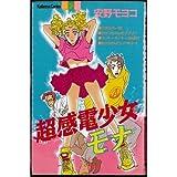 超感電少女モナ (講談社コミックスフレンドB (950巻))