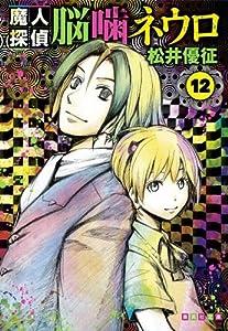 魔人探偵脳噛ネウロ 12 (漫画文庫)