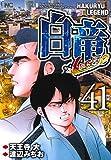白竜LEGEND(41) (ニチブンコミックス)