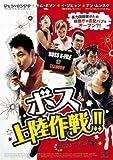 ボス上陸作戦!! [DVD]