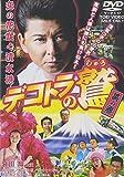 デコトラの鷲 其の参 恋の花咲く清水港[DVD]