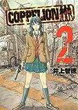 COPPELION(2) (ヤングマガジンコミックス)