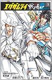 エグザムライ戦国G 3 (少年チャンピオン・コミックス)