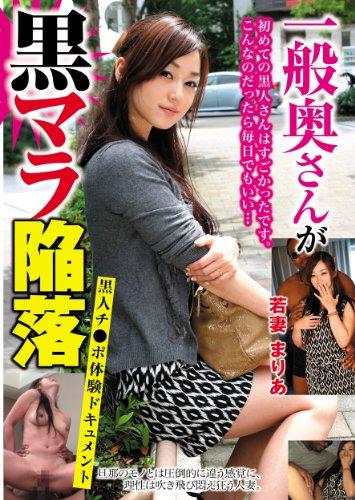 一般奥さんが黒マラ陥落 まりあ デモンズ/妄想族 [DVD]