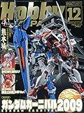 Hobby JAPAN (ホビージャパン) 2009年 12月号 [雑誌]