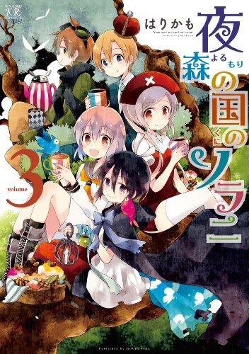 夜森の国のソラニ (3) (まんがタイムKRコミックス)