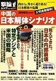 中国の日本解体シナリオ (OAK MOOK 217 撃論ムック)