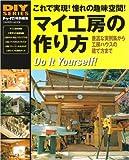 マイ工房の作り方―これで実現!憧れの趣味空間! (Gakken Mook DIY SERIES)