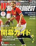ワールドサッカーダイジェスト 2015年 8/20 号 [雑誌]