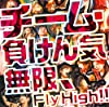 無限、Fly High!!(初回限定盤)(DVD付)