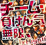 無限、Fly High!! [CD+DVD]