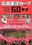 広島東洋カープ60年史—HISTORY1950-2009 躍動!赤ヘル軍団 (B・B MOOK 609 スポーツシリーズ NO. 482)