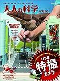 大人の科学マガジン USB特撮カメラ (Gakken Mook)