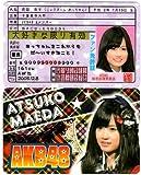 AKB48ファン免許証(前田敦子)