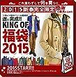 (モノマート) MONO-MART 【福袋】メンズ コート ジャケット ニット 7点セット