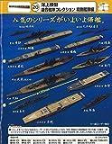 洋上模型 連合艦隊コレクション 精鋭艦隊編 全13種