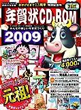 年賀状CD-ROM2009(CDROM付) (インプレスムック) (インプレスムック)