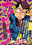 カメレオン ヤザワ、横浜降臨!!編 (講談社プラチナコミックス)