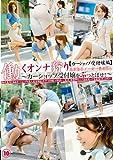 働くオンナ狩り10 【カーショップ受付編】 [DVD]
