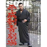 SOUL Japan 表紙画像