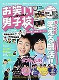 お笑い男子校 Vol.4 (2010 MAY) (ワニムックシリーズ 149)