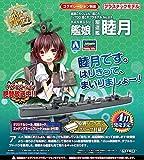 1/700 艦隊これくしょんプラモデルNo. 23 艦娘 駆逐艦 睦月
