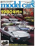 model cars (モデルカーズ) 2014年 04月号 Vol.215