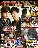 JUNON (ジュノン) 2011年 11月号 [雑誌]