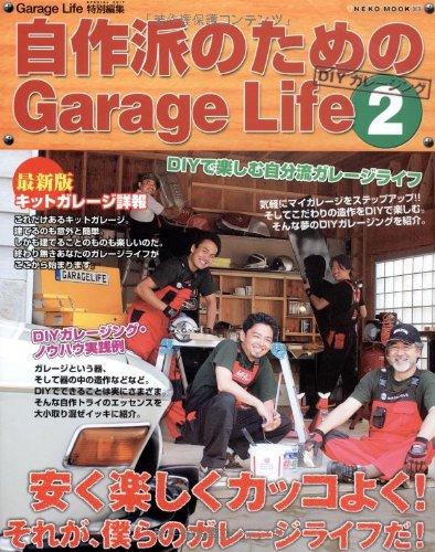 自作派のためのGarage Life―DIYガレージング (2) (Neko mook (869))
