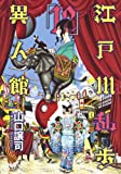江戸川乱歩異人館 12 (ヤングジャンプコミックス)