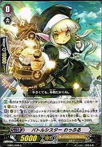 【カードファイト!!ヴァンガード】[ バトルシスター わっふる ]( C ) eb05-028 《神託の戦乙女》 カード