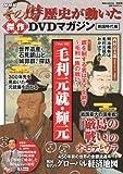 NHKその時歴史が動いた傑作DVDマガジン戦国時代編 Vol.10 毛利元就・輝元 (講談社 MOOK)
