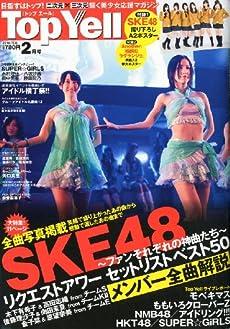 Top Yell (トップエール) 2012年 02月号 [雑誌]