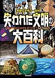 学研ミステリー百科3 失われた文明の大百科
