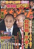 実話ドキュメント 2016年 08 月号 [雑誌]