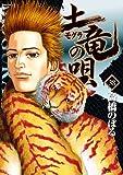 土竜(モグラ)の唄 38 (ヤングサンデーコミックス)